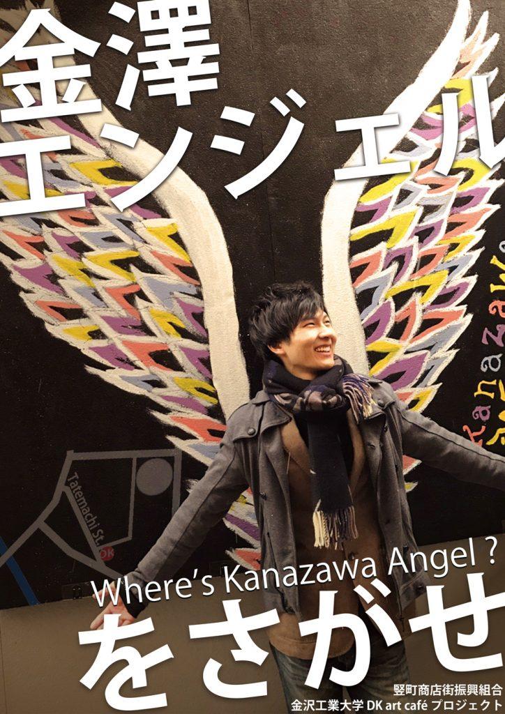 angelshiro